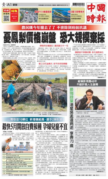 0228中國時報精華版