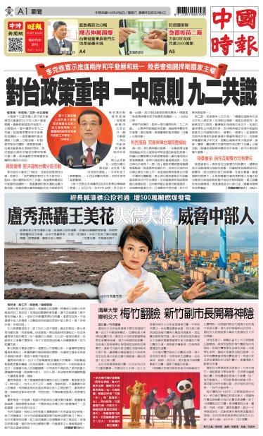 0306中國時報精華版