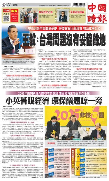 0308中國時報精華版