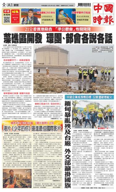 0316中國時報精華版