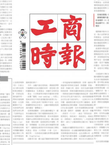 0419工商時報精華版