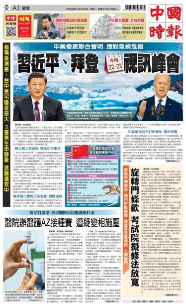 0419中國時報精華版