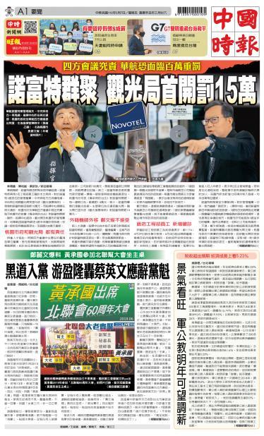 0507中國時報精華版