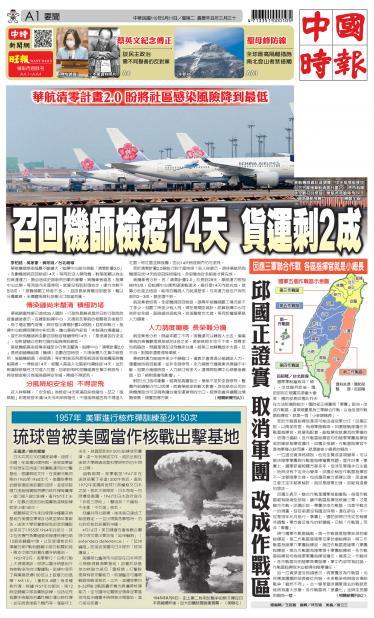0511中國時報精華版