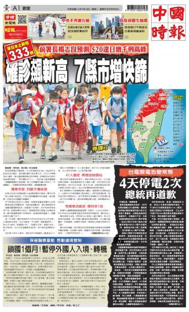 0518中國時報精華版
