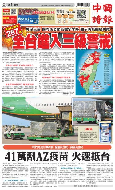0520中國時報精華版
