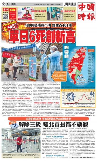 0524中國時報精華版