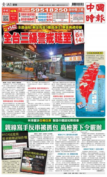 0526中國時報精華版