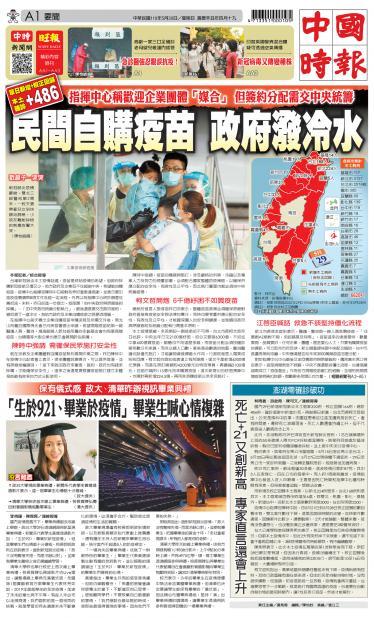 0530中國時報精華版