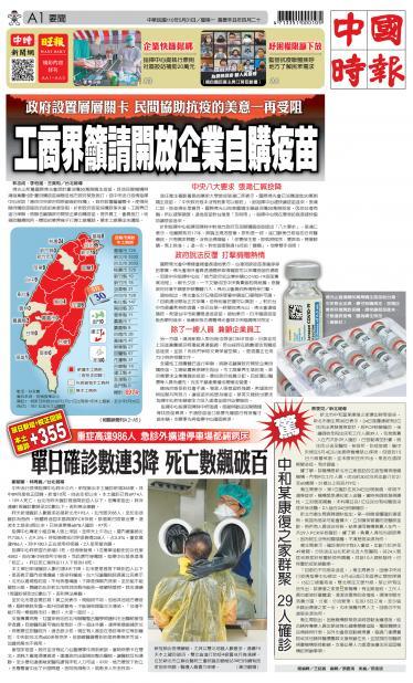 0531中國時報精華版