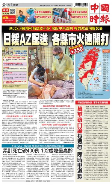 0613中國時報精華版