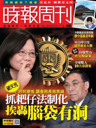時報周刊No.2039A