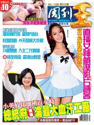 周刊王No155_土溝村