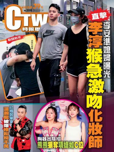 時報周刊No.2170+周刊王No.284