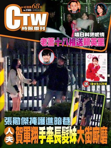 時報周刊No.2185+周刊王No.299