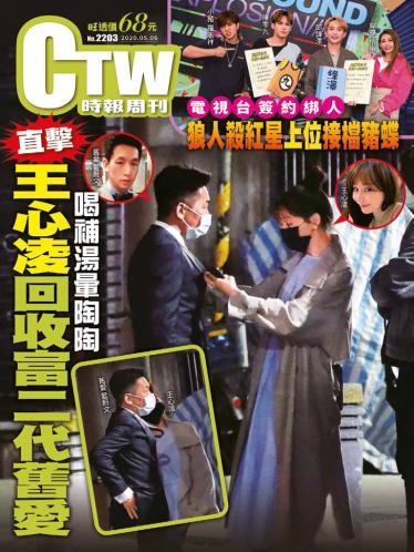 時報周刊No.2203+周刊王No.317