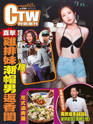 時報周刊No.2204
