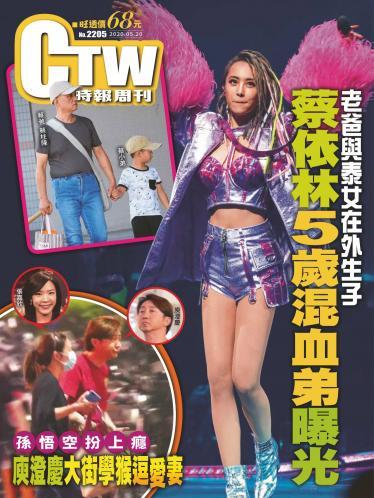 時報周刊No.2205