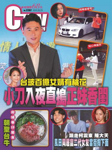 時報周刊No.2207