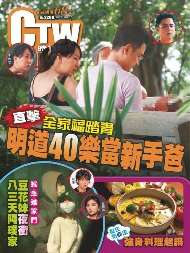 時報周刊No.2208