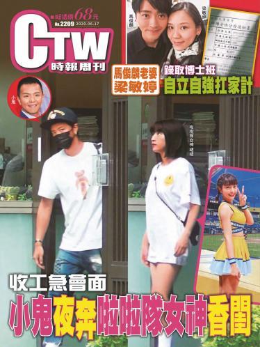 時報周刊No.2209
