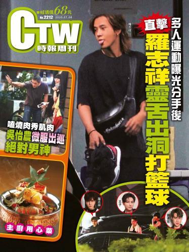 時報周刊No.2212
