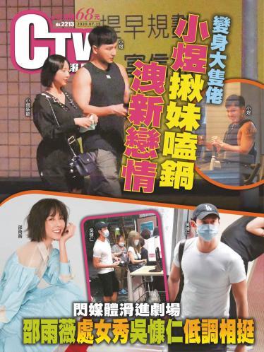 時報周刊No.2213