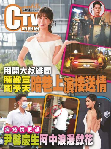 時報周刊No.2214
