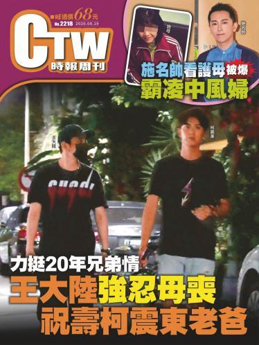 時報周刊No.2218