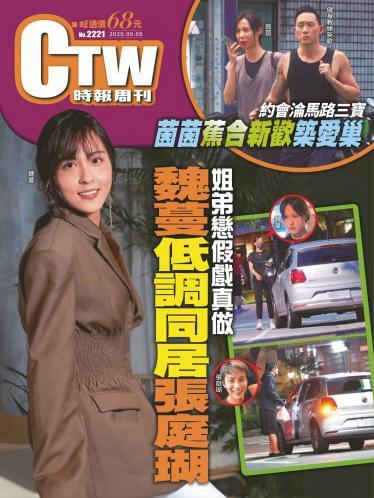 時報周刊No.2221