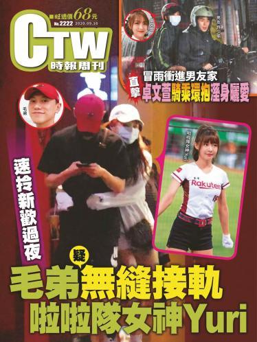 時報周刊No.2222