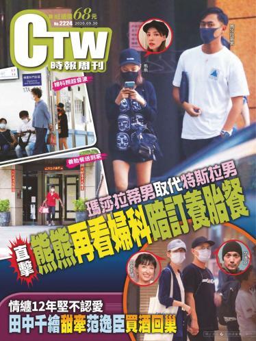 時報周刊No.2224