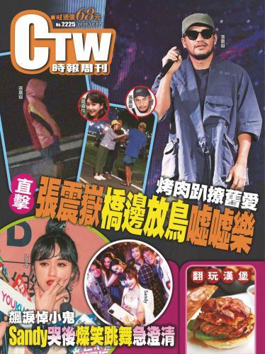 時報周刊No.2225