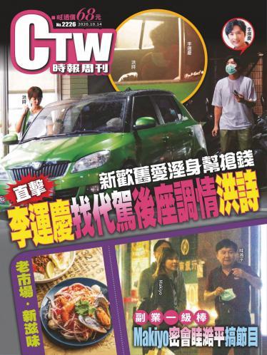 時報周刊No.2226