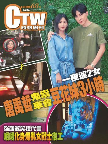 時報周刊No.2227