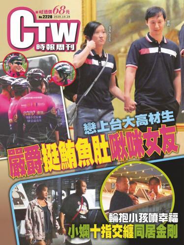 時報周刊No.2228