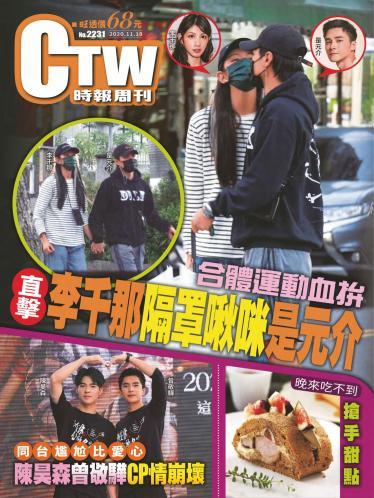時報周刊No.2231