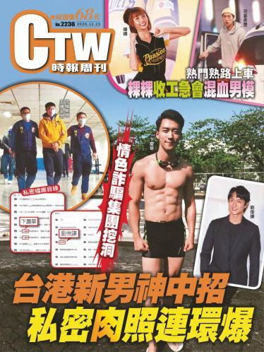 時報周刊No.2236