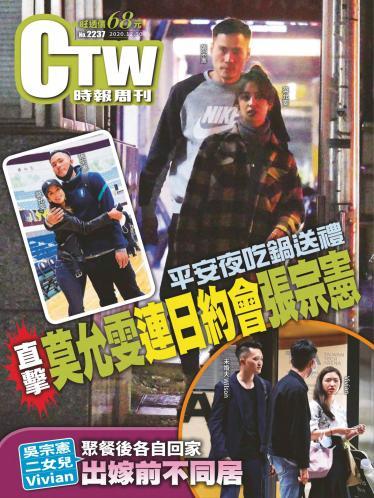 時報周刊No.2237
