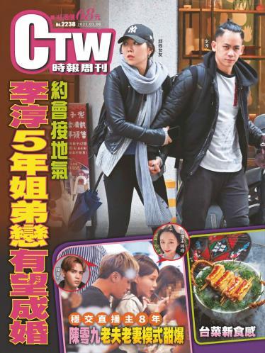 時報周刊No.2238