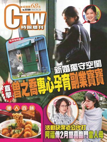 時報周刊No.2239