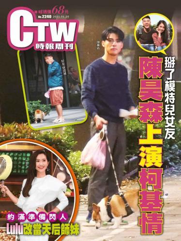 時報周刊No.2240+周刊王No.354