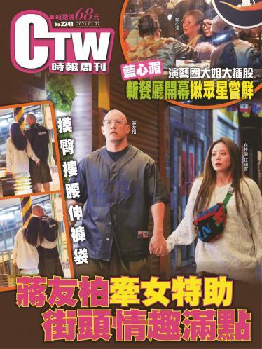 時報周刊No.2241+周刊王No.355