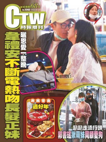 時報周刊No.2242+周刊王No.356