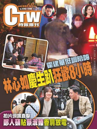 時報周刊No.2243+周刊王No.357