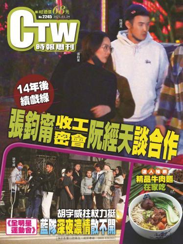 時報周刊No.2245+周刊王No.359