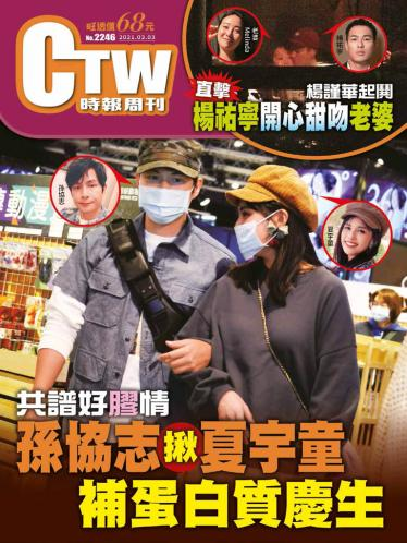 時報周刊No.2246