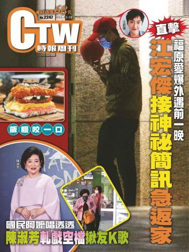 時報周刊No.2247