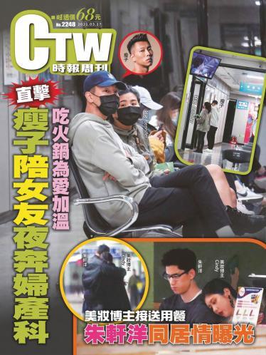 時報周刊No.2248