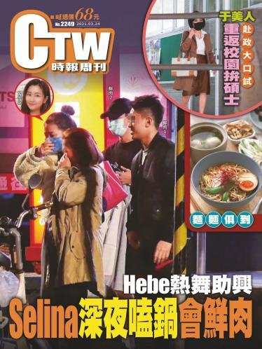 時報周刊No.2249+周刊王No.363